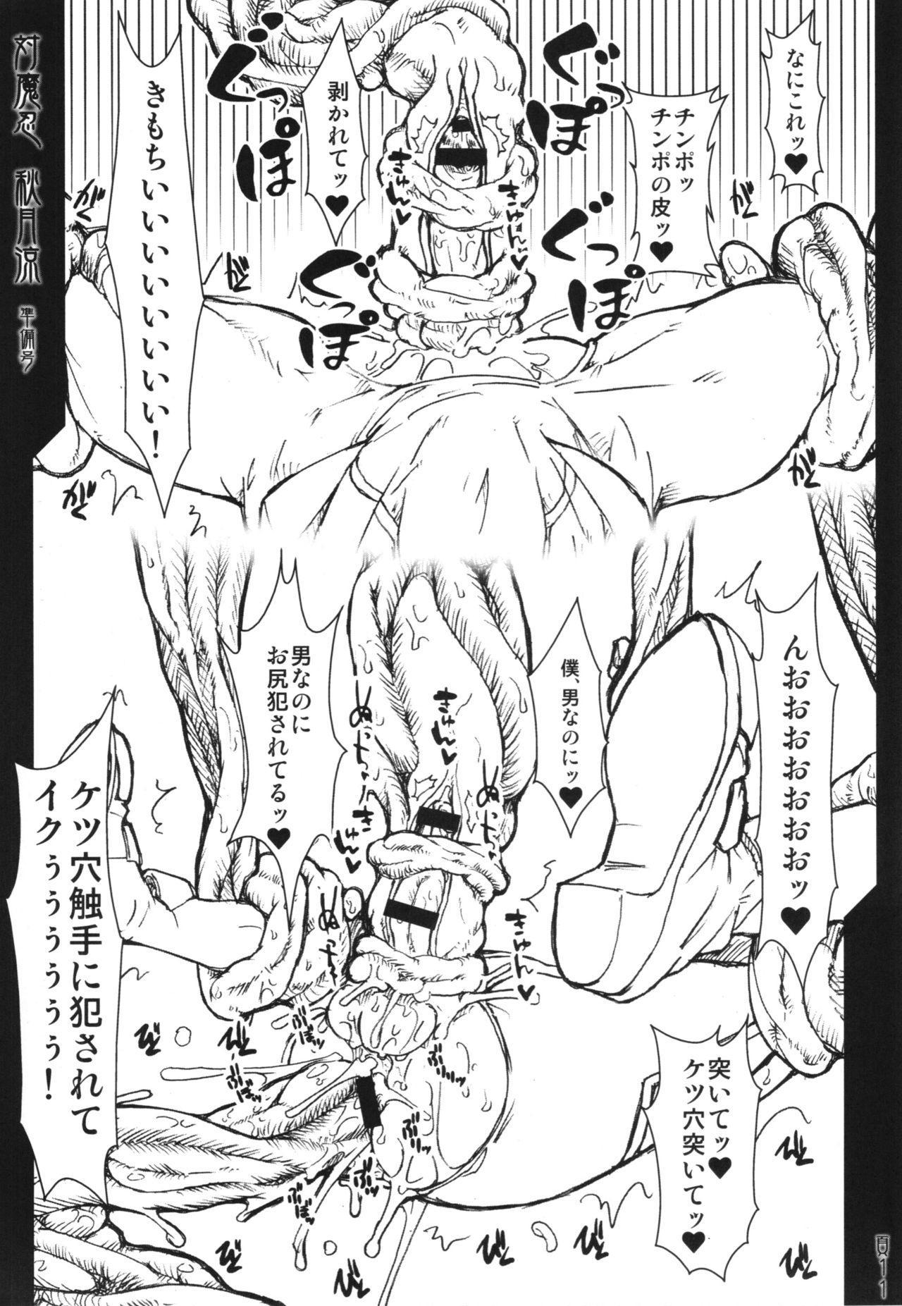 Taimanin Akizuki Ryo Junbigou 10