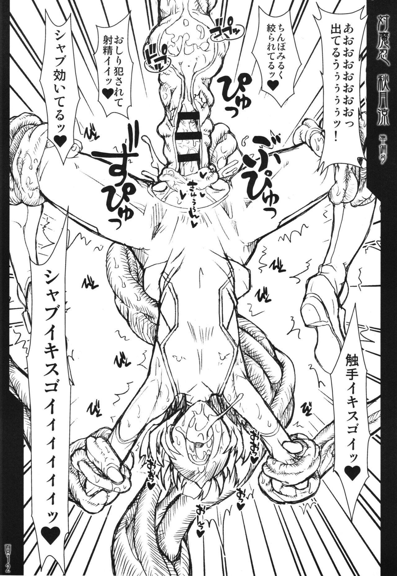 Taimanin Akizuki Ryo Junbigou 11