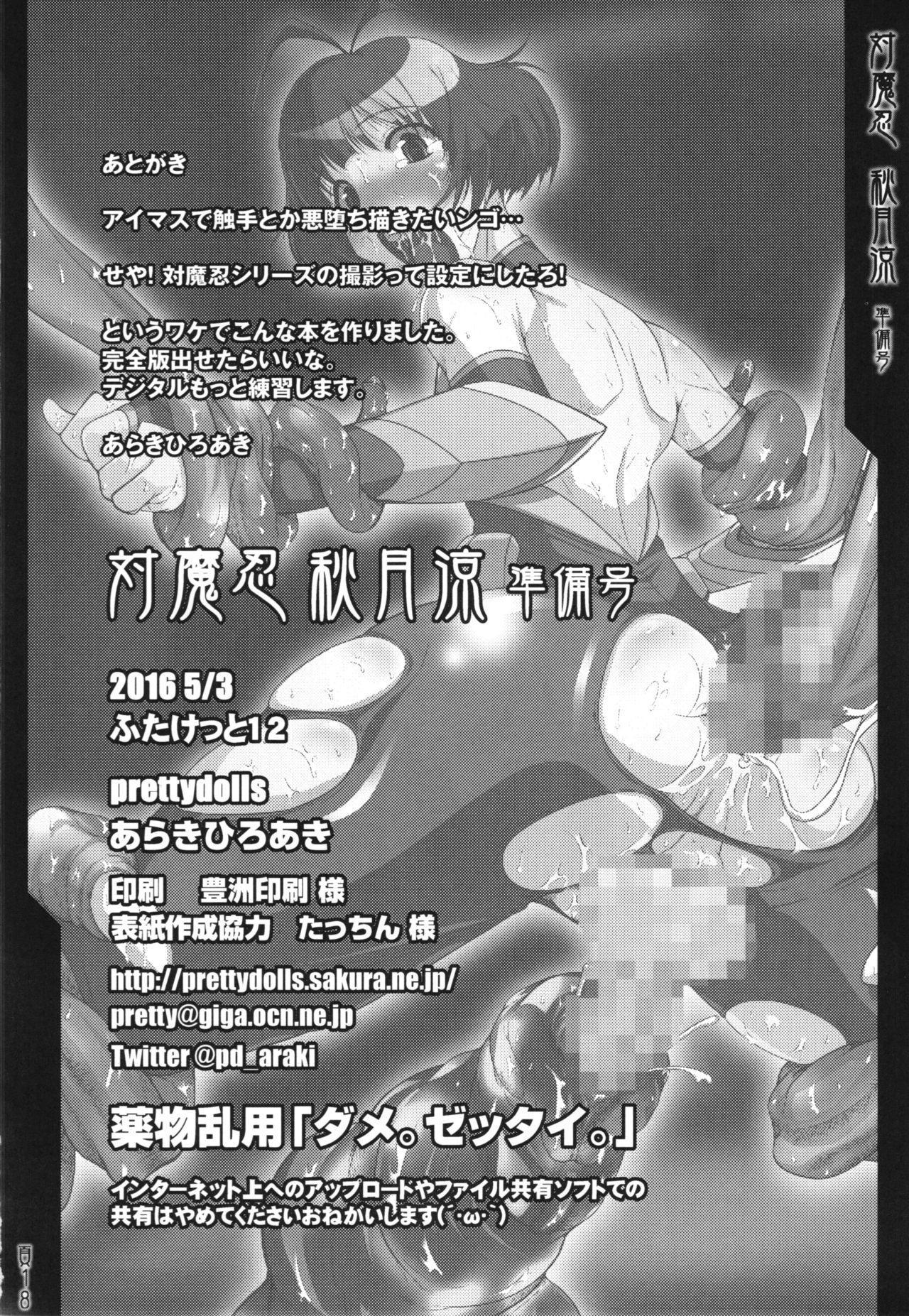 Taimanin Akizuki Ryo Junbigou 17