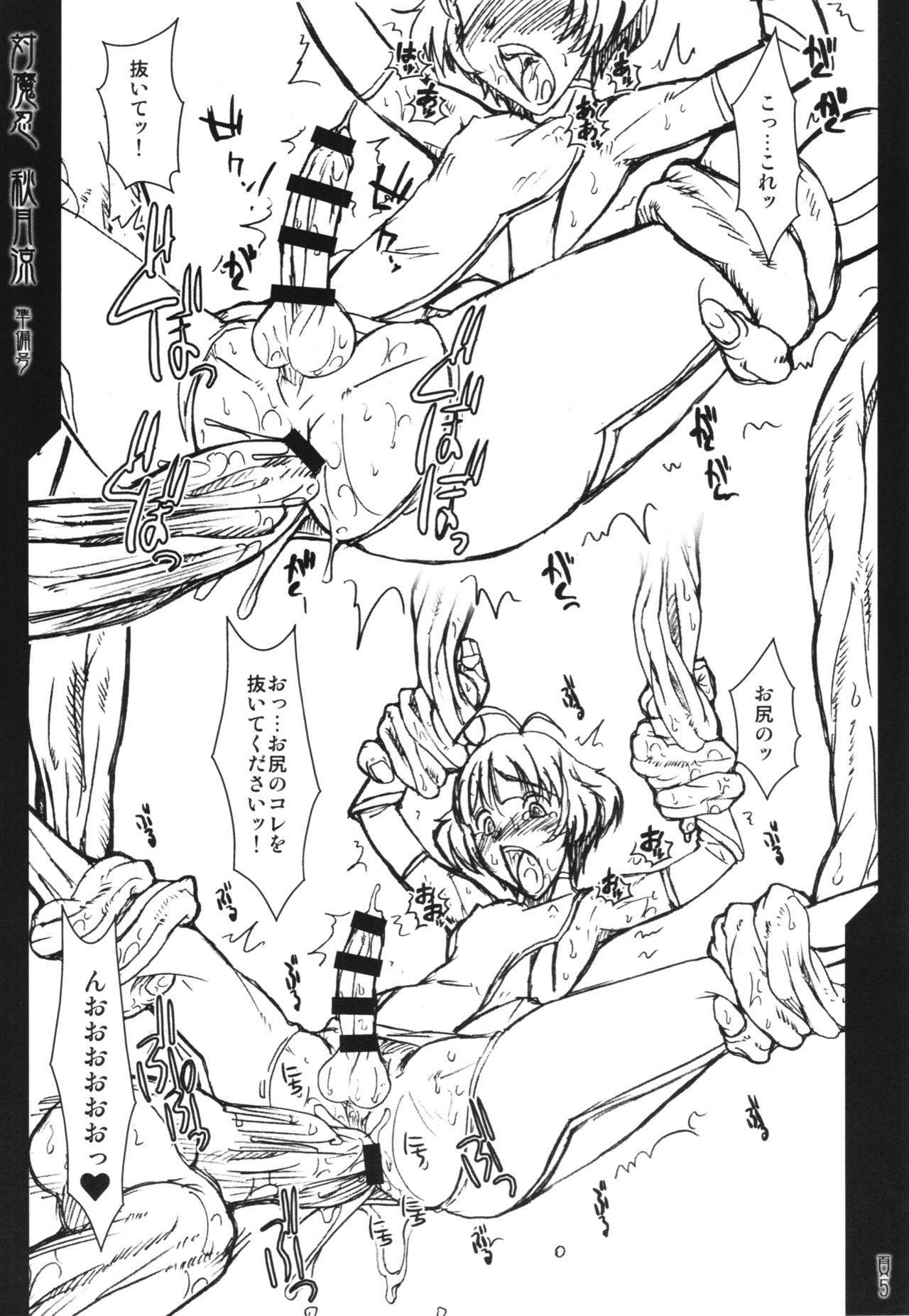 Taimanin Akizuki Ryo Junbigou 4