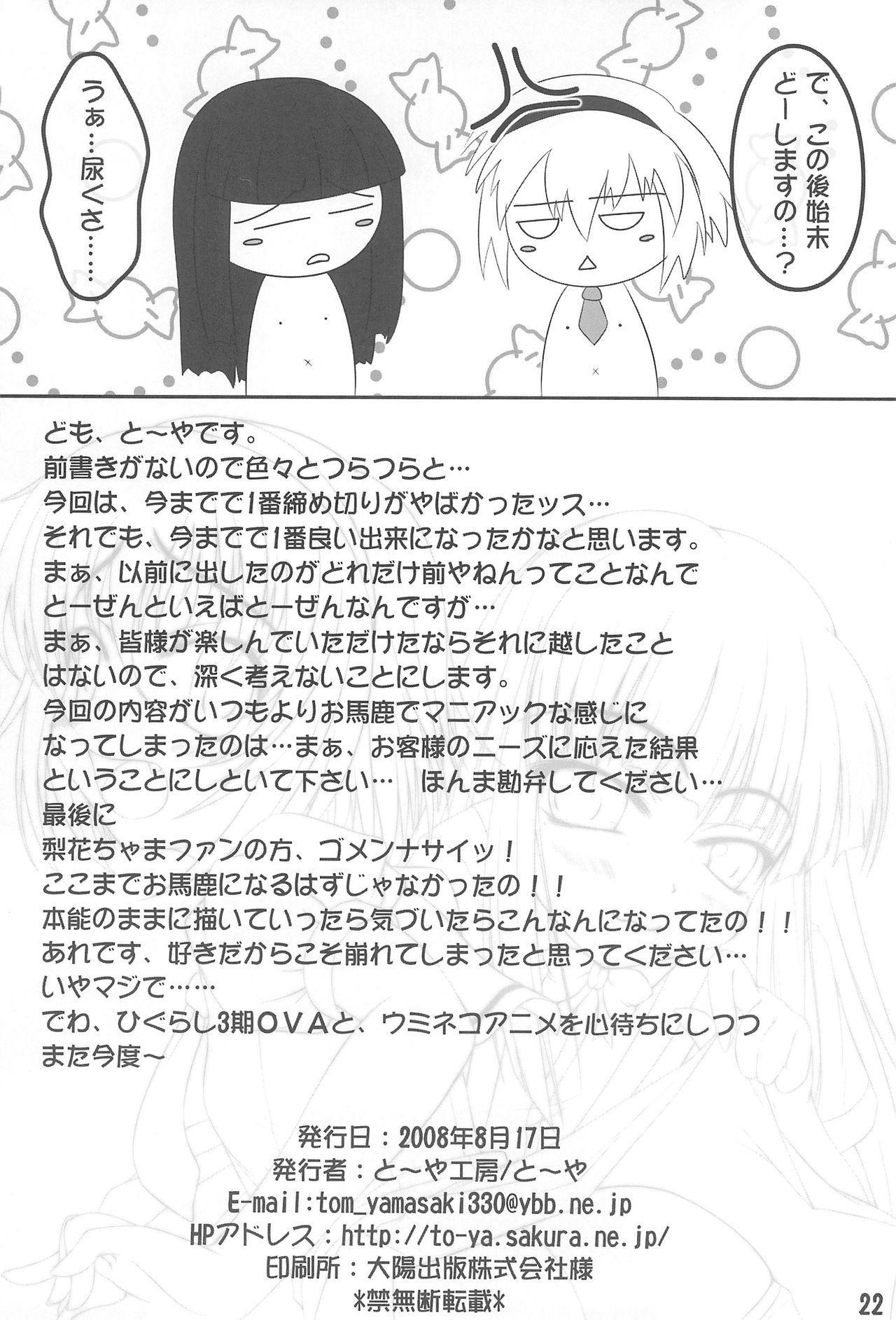 Tips Bukatsu no Ato no… 21