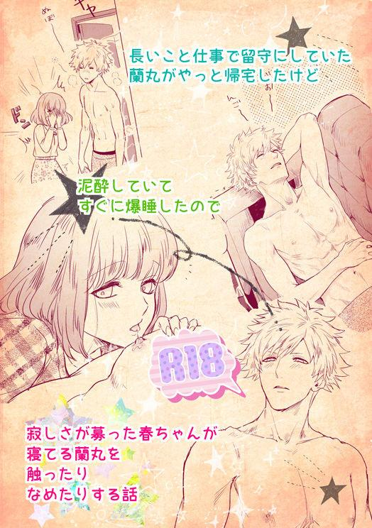 [John Luke )【R-18】 A story of a spring song touched by Ran Maru who is sleeping 0