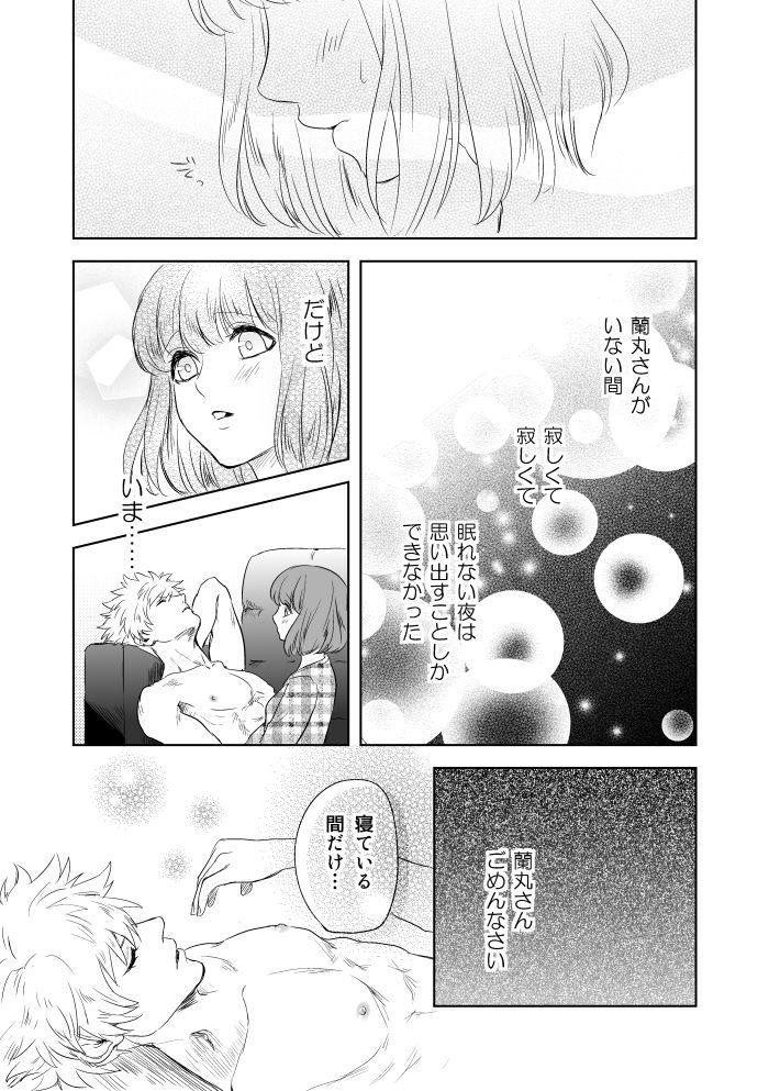 [John Luke )【R-18】 A story of a spring song touched by Ran Maru who is sleeping 5
