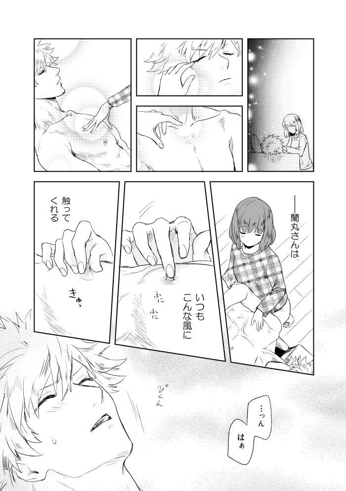 [John Luke )【R-18】 A story of a spring song touched by Ran Maru who is sleeping 6