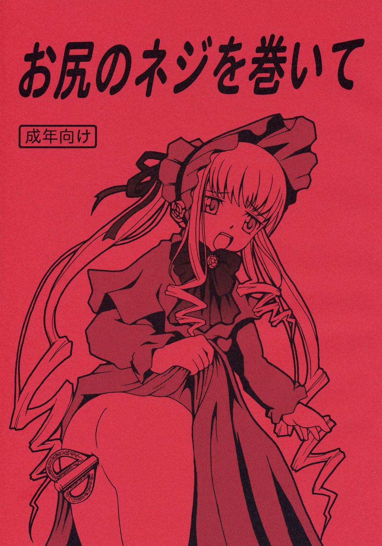 Oshiri no Neji wo Maite 0