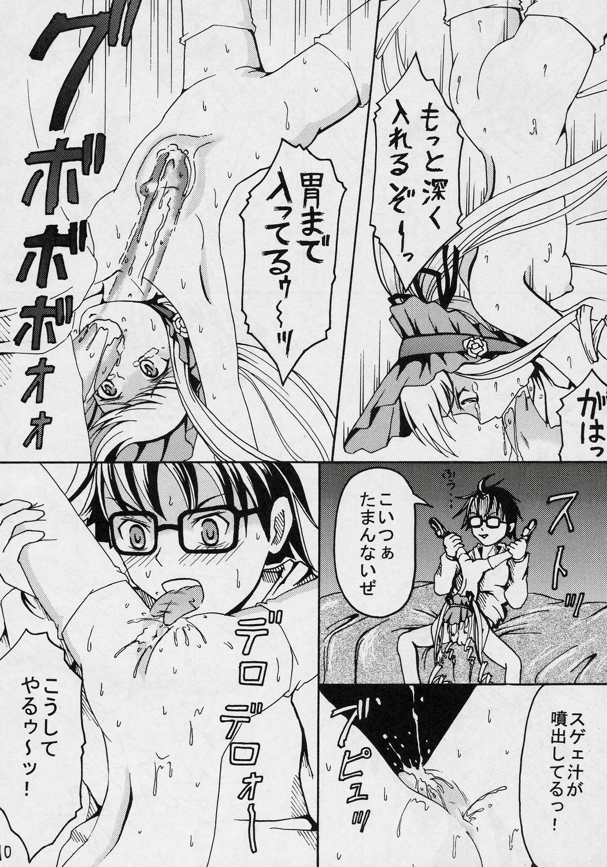 Oshiri no Neji wo Maite 10