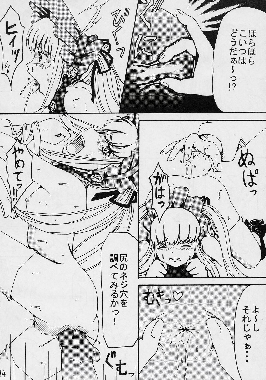 Oshiri no Neji wo Maite 14