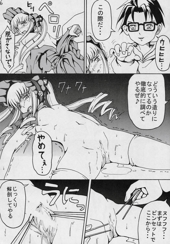 Oshiri no Neji wo Maite 6