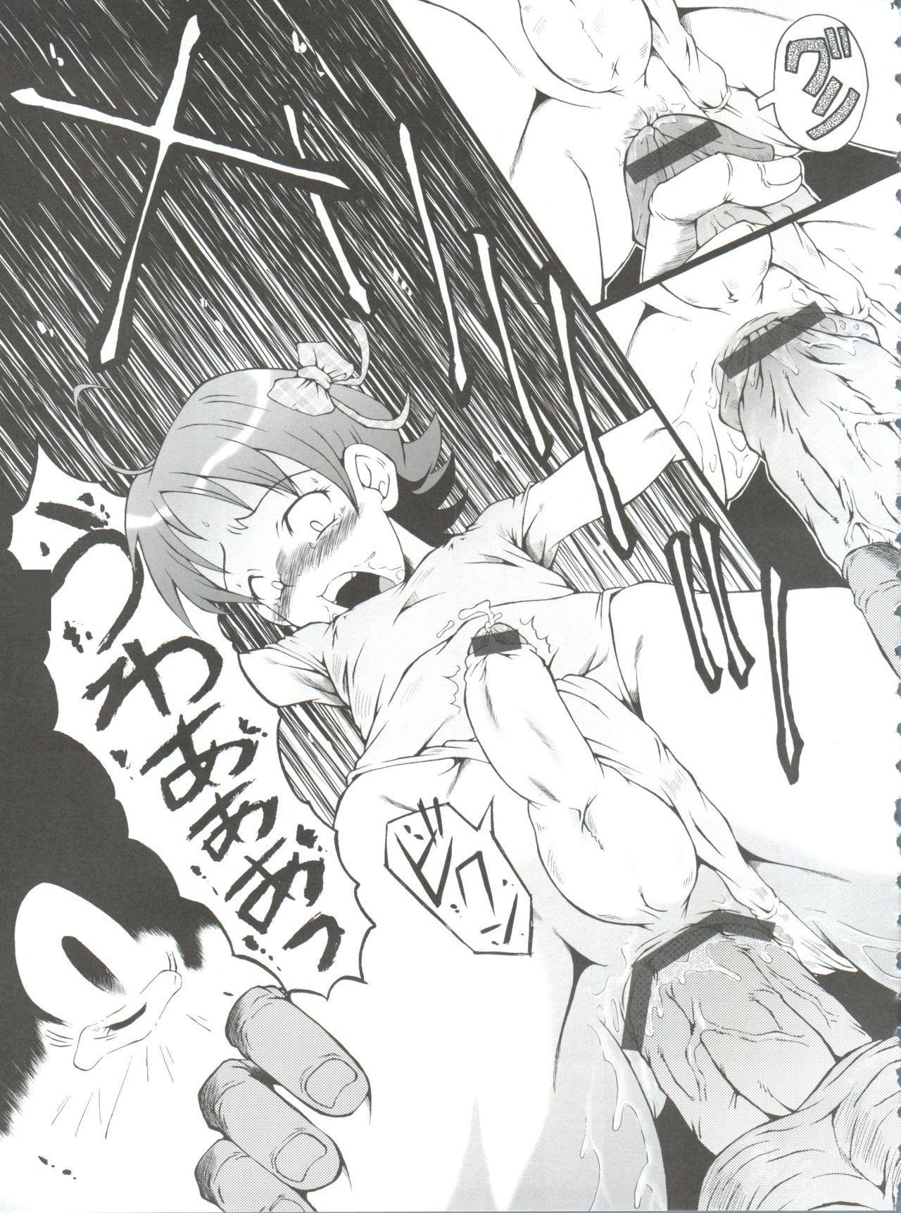 Urabambi Vol. 26 9