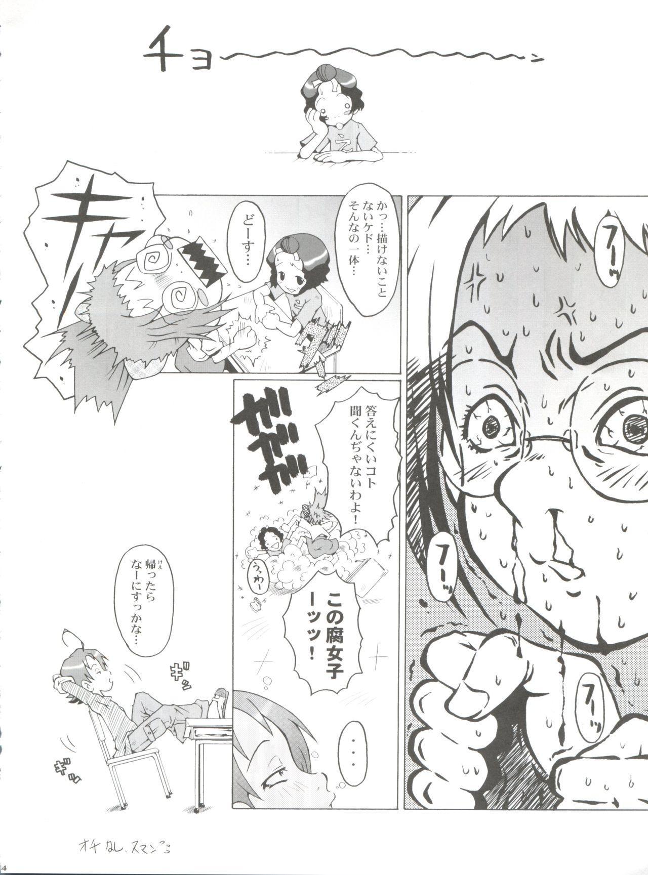 Urabambi Vol. 26 12