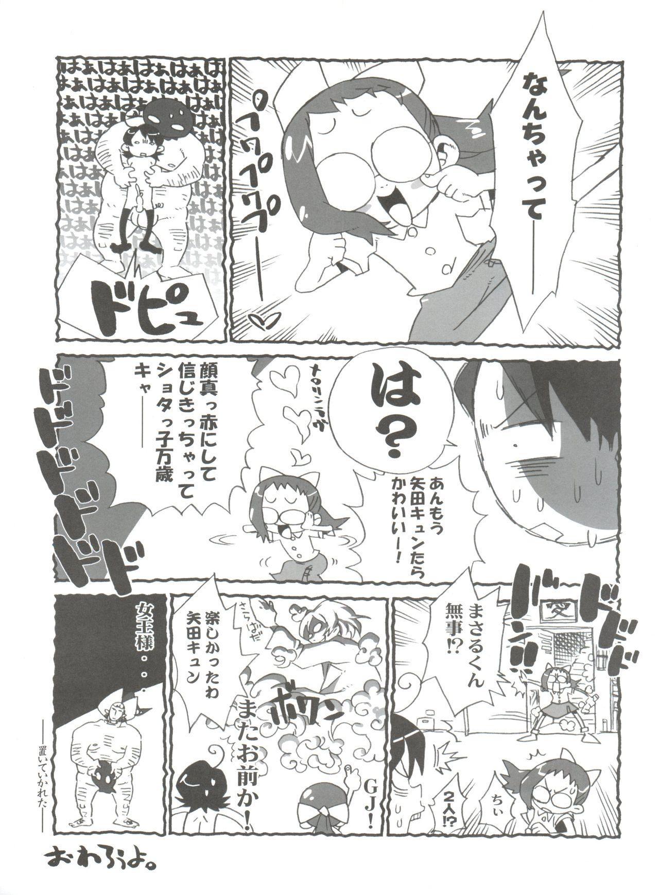 Urabambi Vol. 26 17