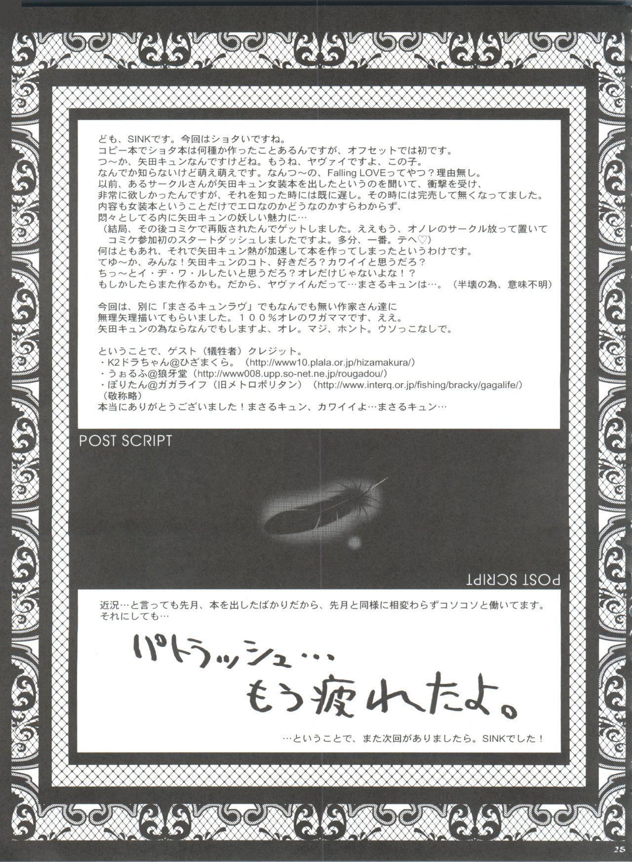 Urabambi Vol. 26 23