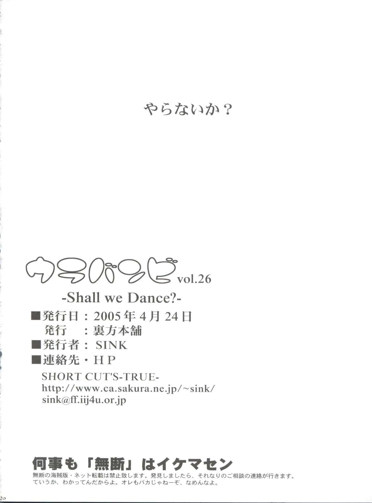 Urabambi Vol. 26 24