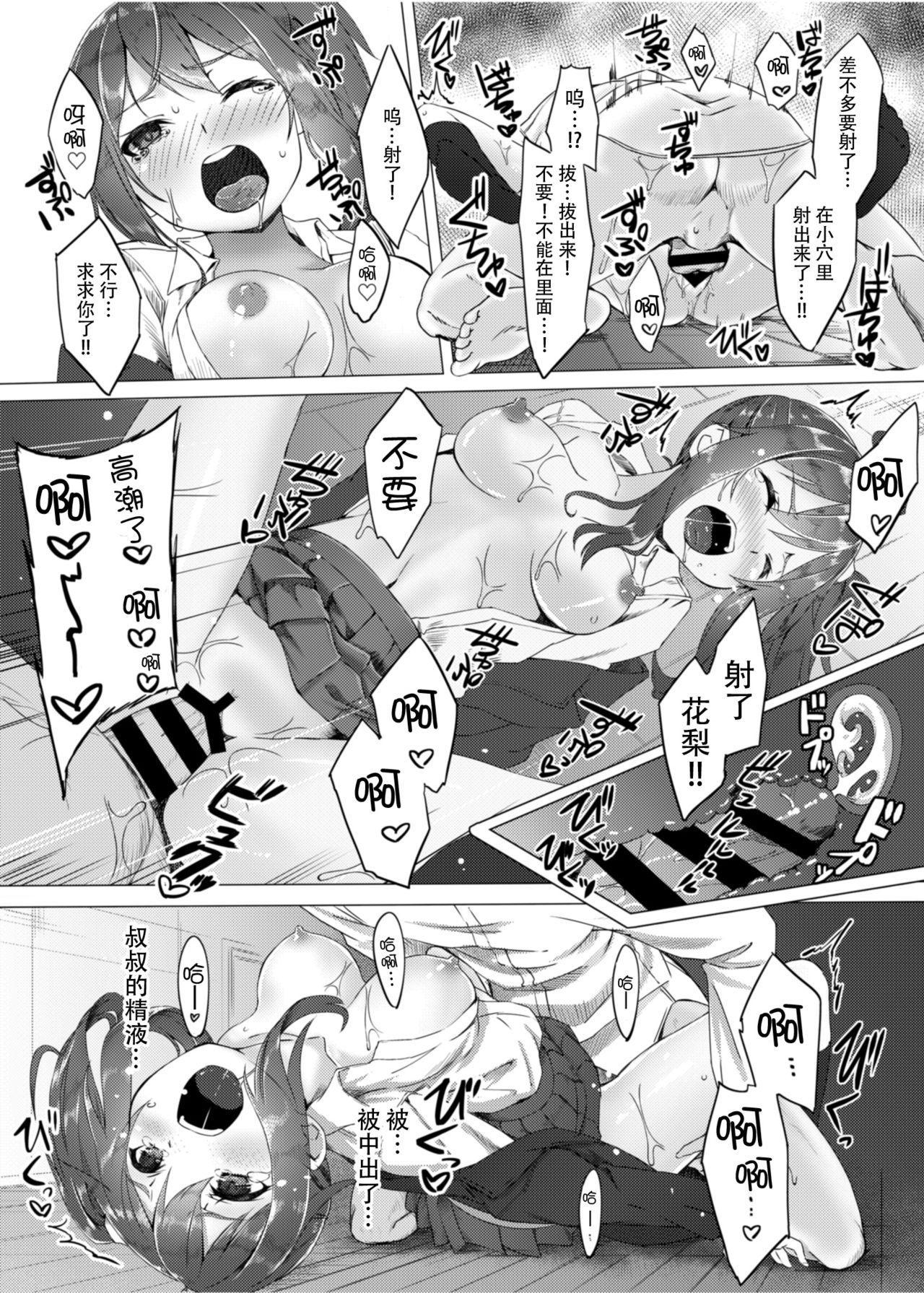 Meikko Breeding 11