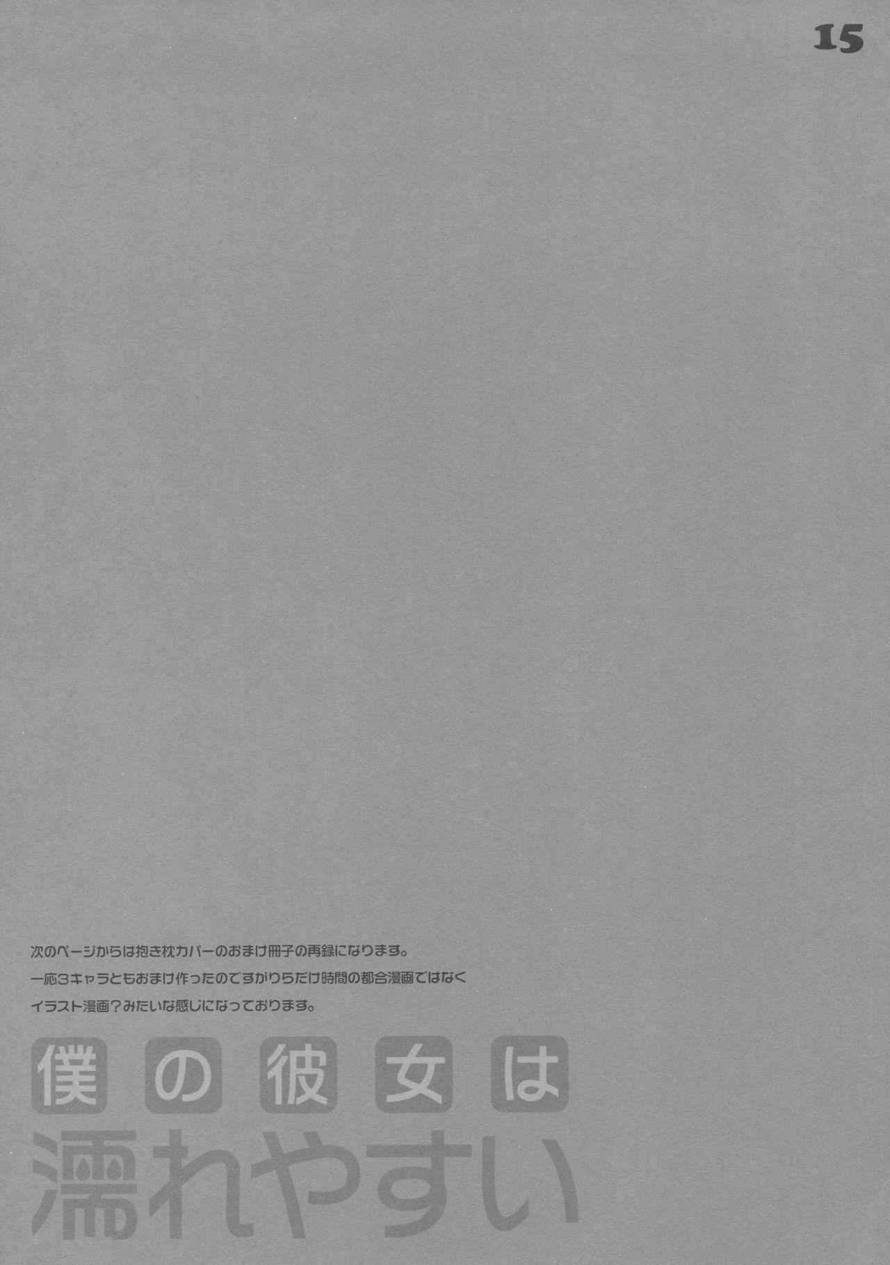 Boku no Kanojo wa Nureyasui 13