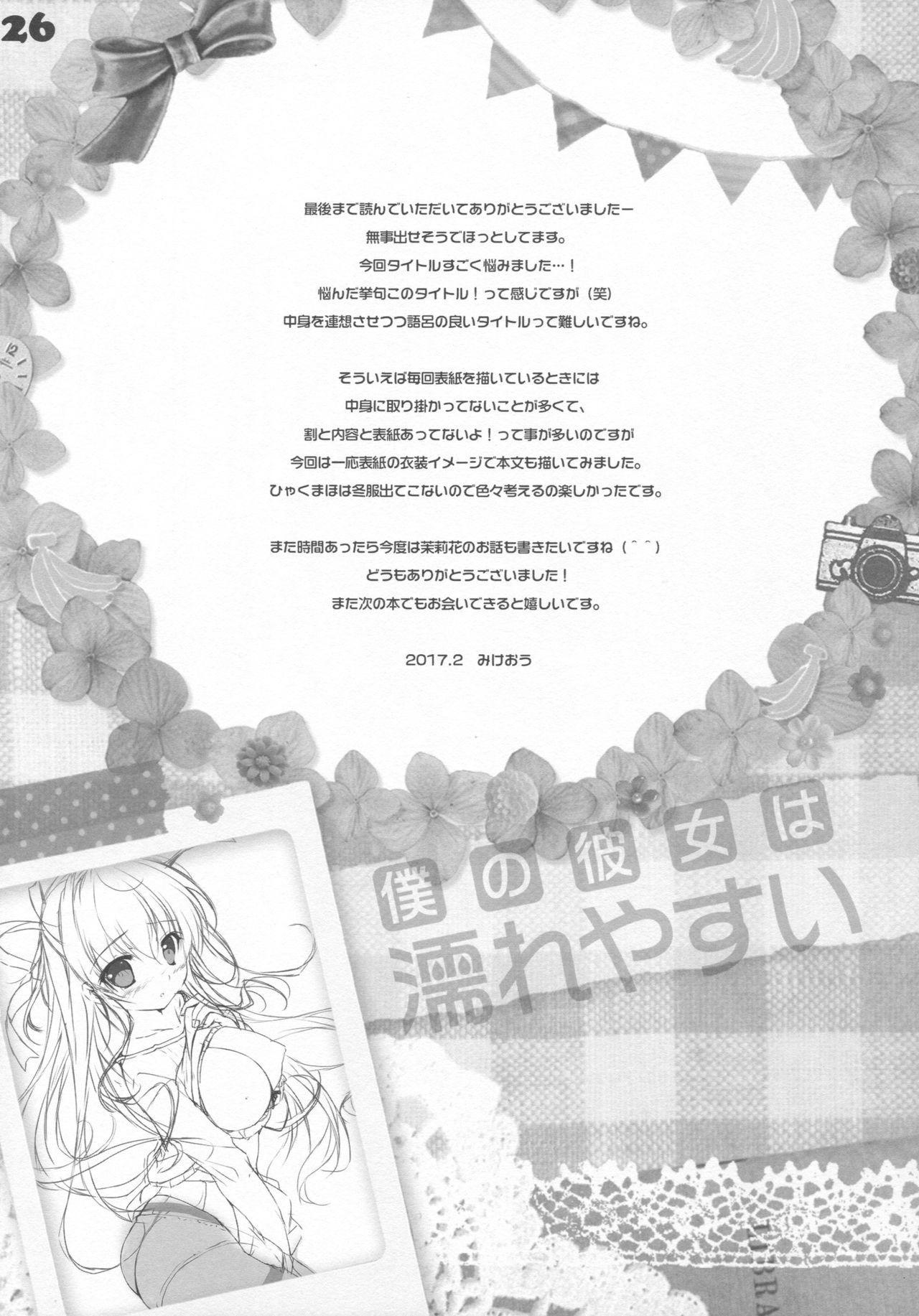 Boku no Kanojo wa Nureyasui 24