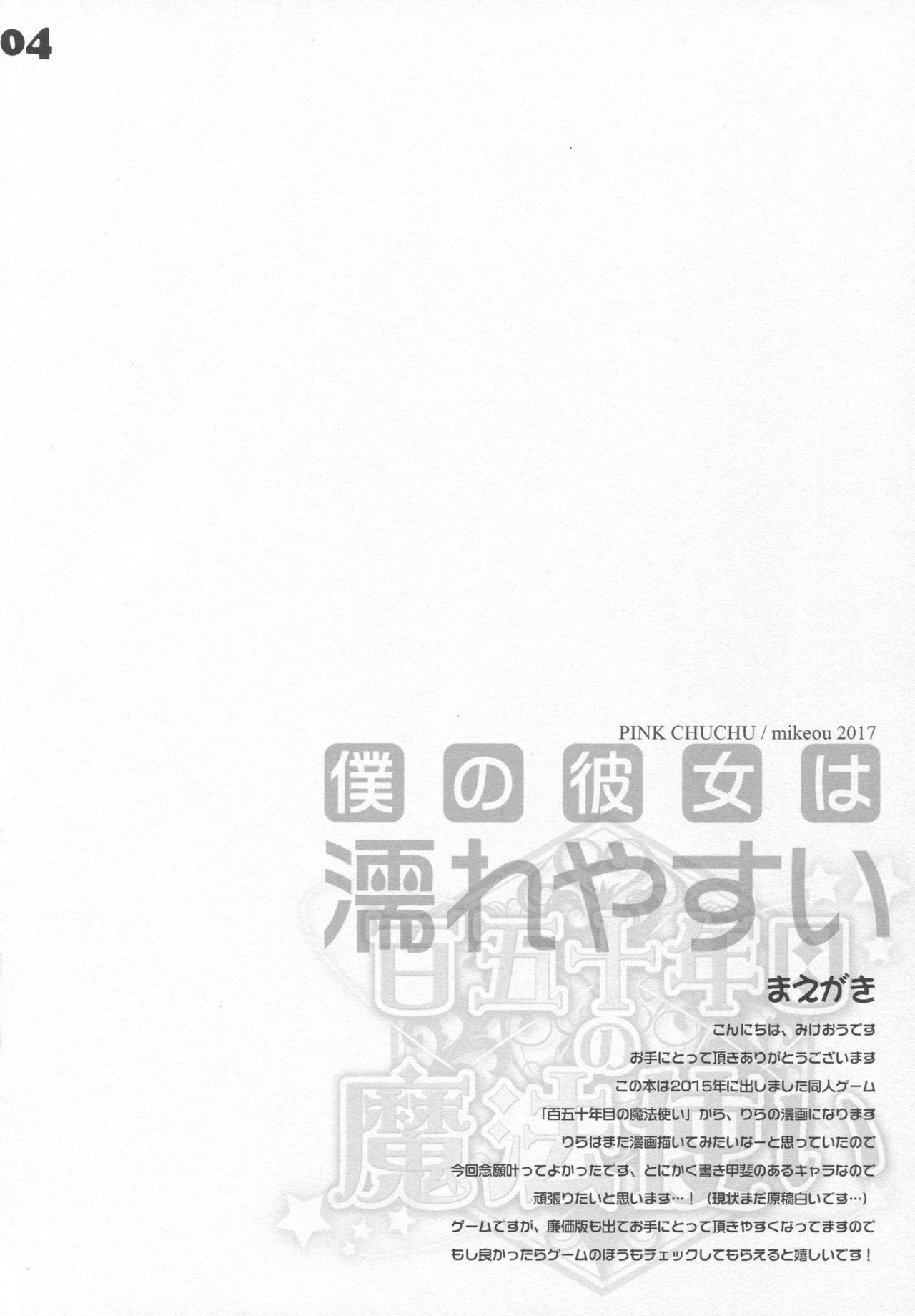 Boku no Kanojo wa Nureyasui 2