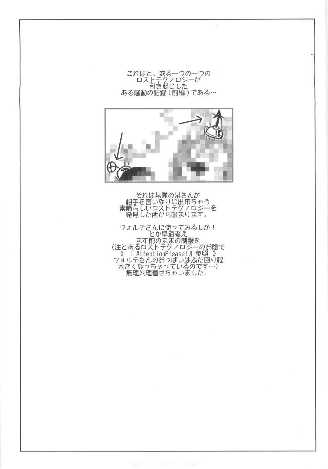 (CR37) [Sago-Jou (Seura Isago)] Ten Kara Forte! ~Soushuuhen~   Forte from Heaven! (Galaxy Angel) [English] [SaHa] 28