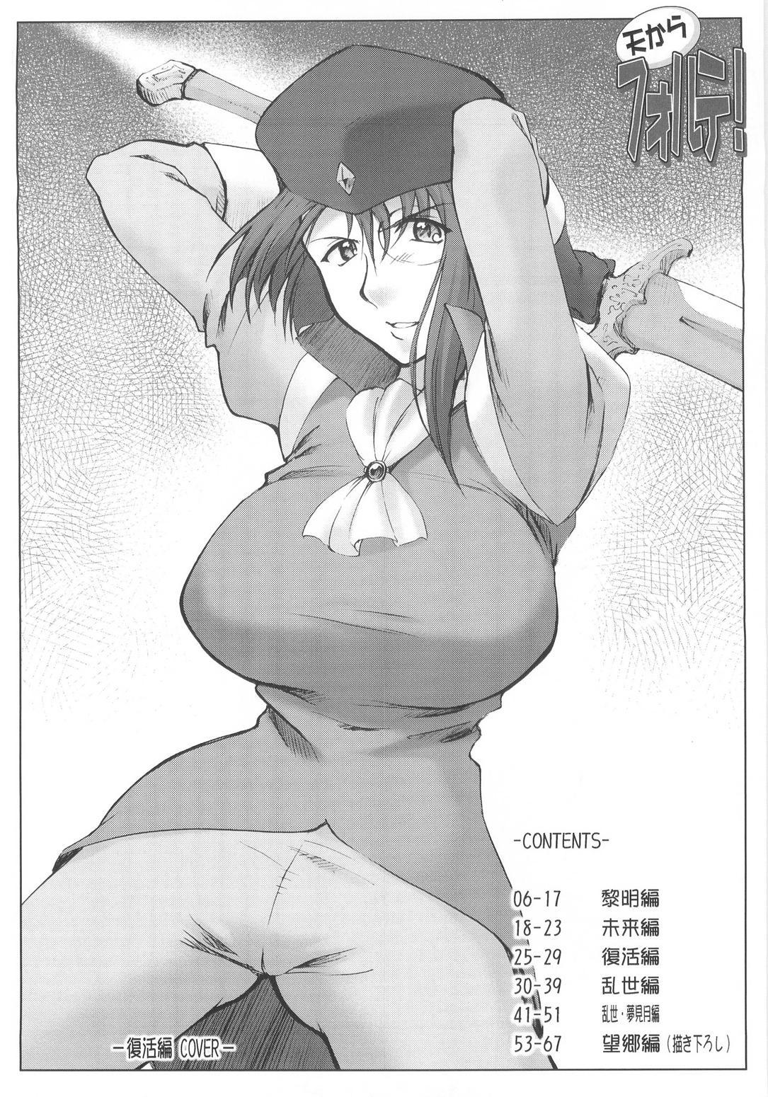 (CR37) [Sago-Jou (Seura Isago)] Ten Kara Forte! ~Soushuuhen~   Forte from Heaven! (Galaxy Angel) [English] [SaHa] 2