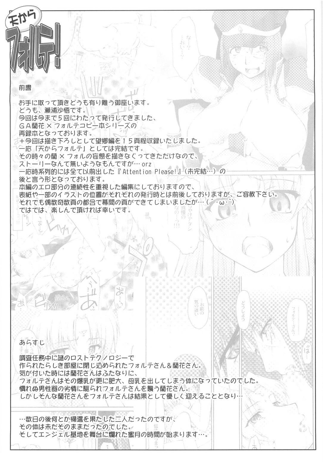 (CR37) [Sago-Jou (Seura Isago)] Ten Kara Forte! ~Soushuuhen~   Forte from Heaven! (Galaxy Angel) [English] [SaHa] 3