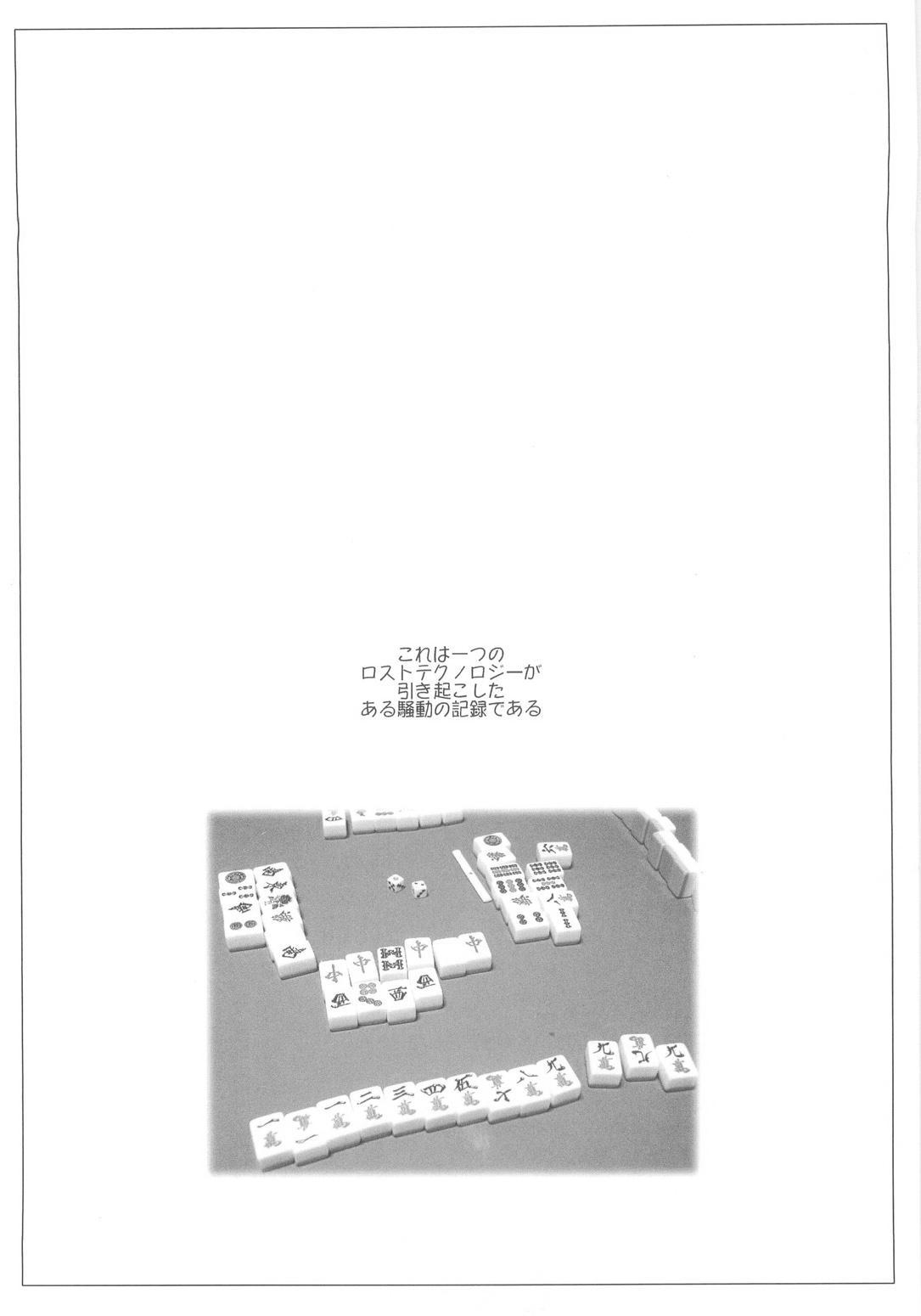 (CR37) [Sago-Jou (Seura Isago)] Ten Kara Forte! ~Soushuuhen~   Forte from Heaven! (Galaxy Angel) [English] [SaHa] 4