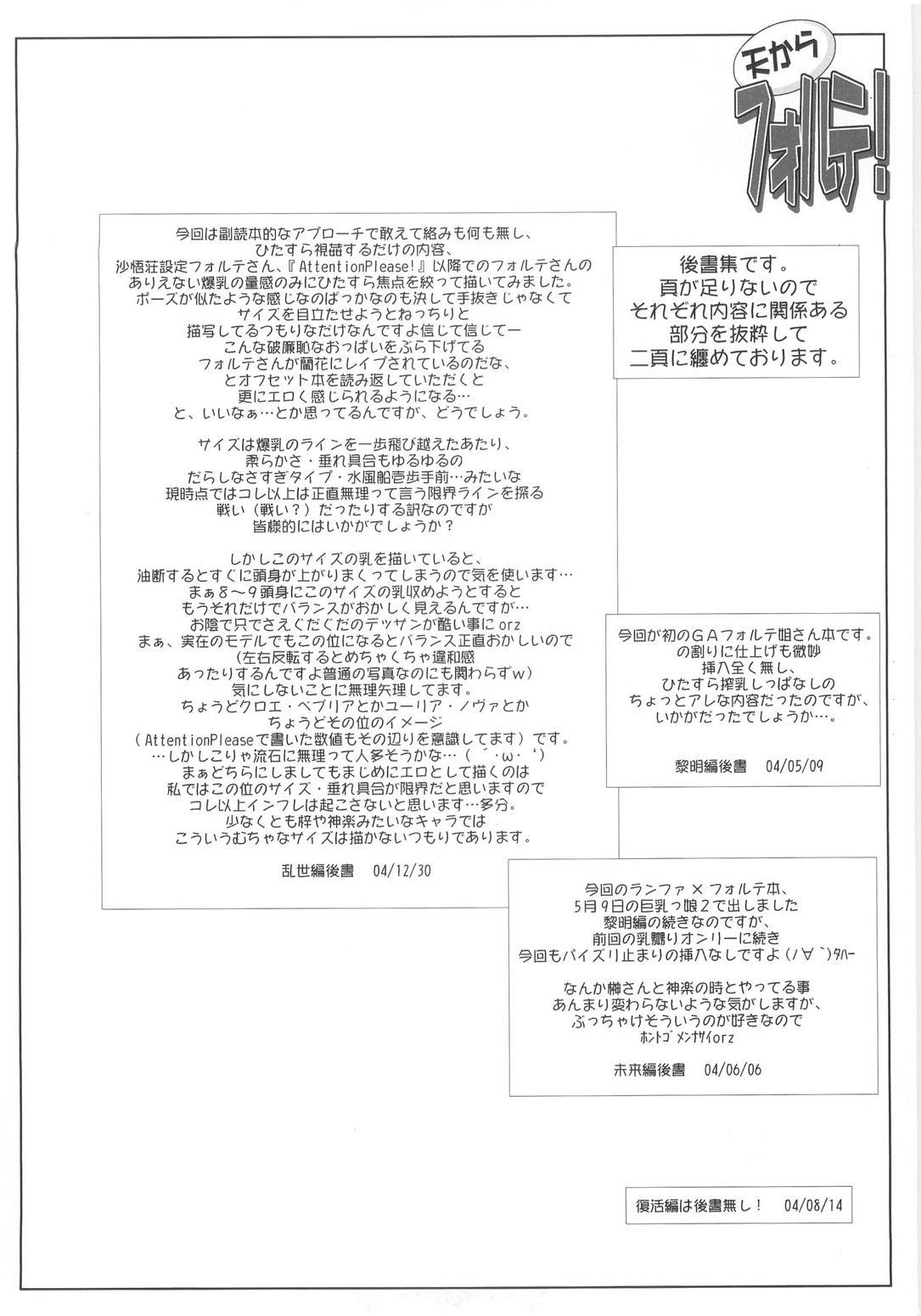 (CR37) [Sago-Jou (Seura Isago)] Ten Kara Forte! ~Soushuuhen~   Forte from Heaven! (Galaxy Angel) [English] [SaHa] 69