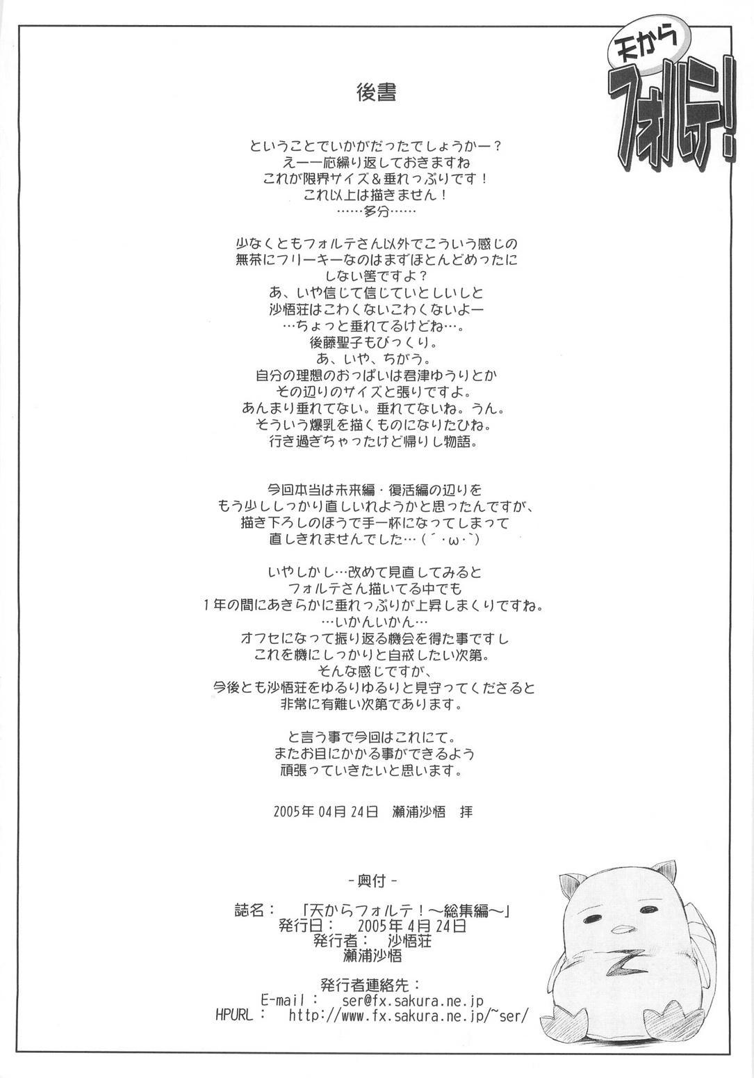 (CR37) [Sago-Jou (Seura Isago)] Ten Kara Forte! ~Soushuuhen~   Forte from Heaven! (Galaxy Angel) [English] [SaHa] 70