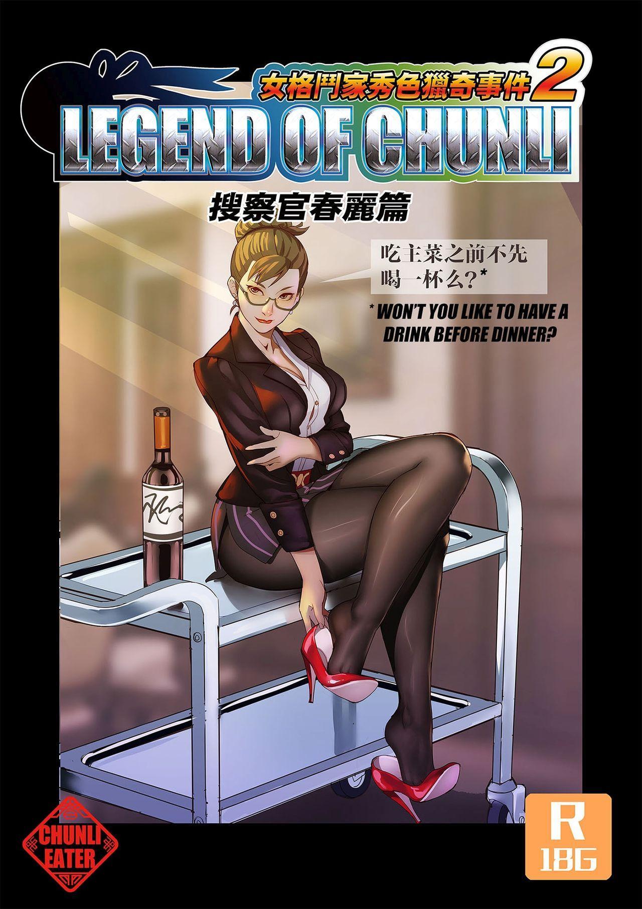The Legend of Chun-Li Vol.2 0
