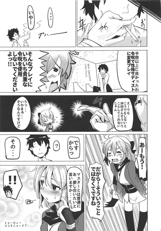 Okita-san de Sunao ni Shasei Suru Hon 19
