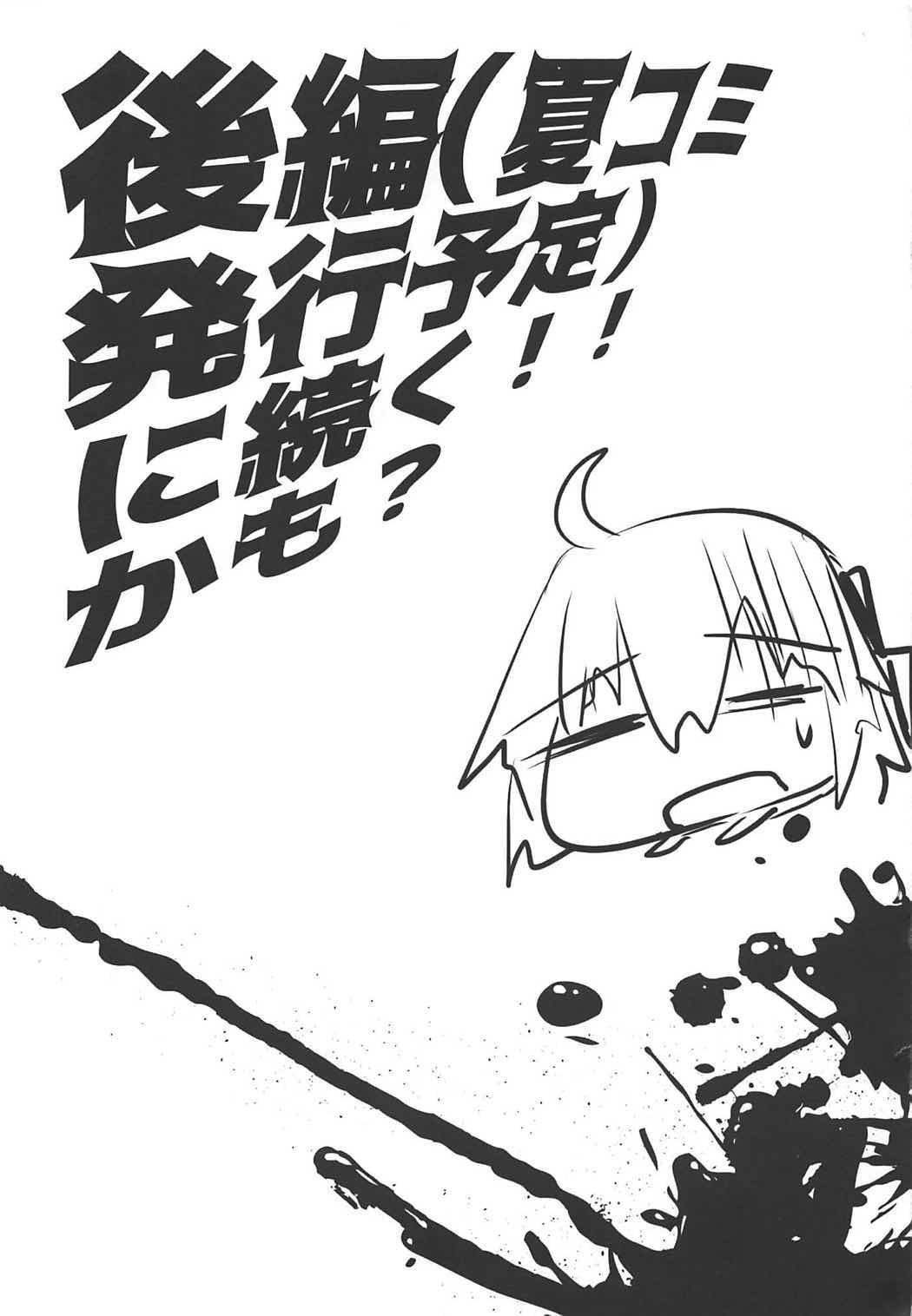 Okita-san de Sunao ni Shasei Suru Hon 23