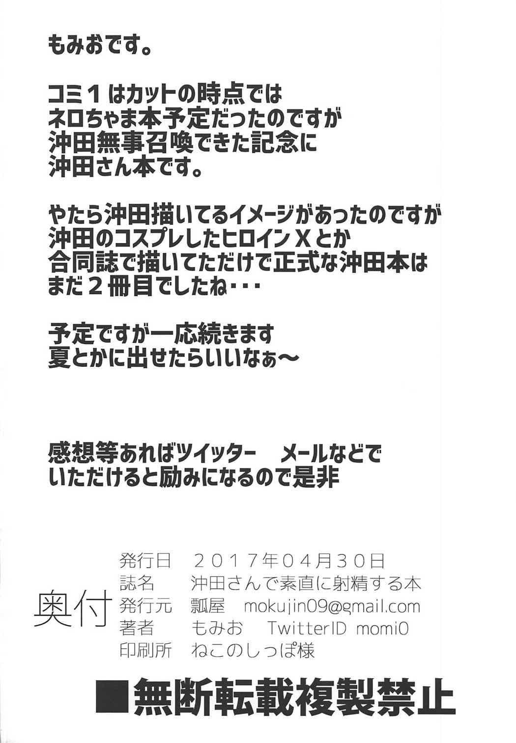 Okita-san de Sunao ni Shasei Suru Hon 24