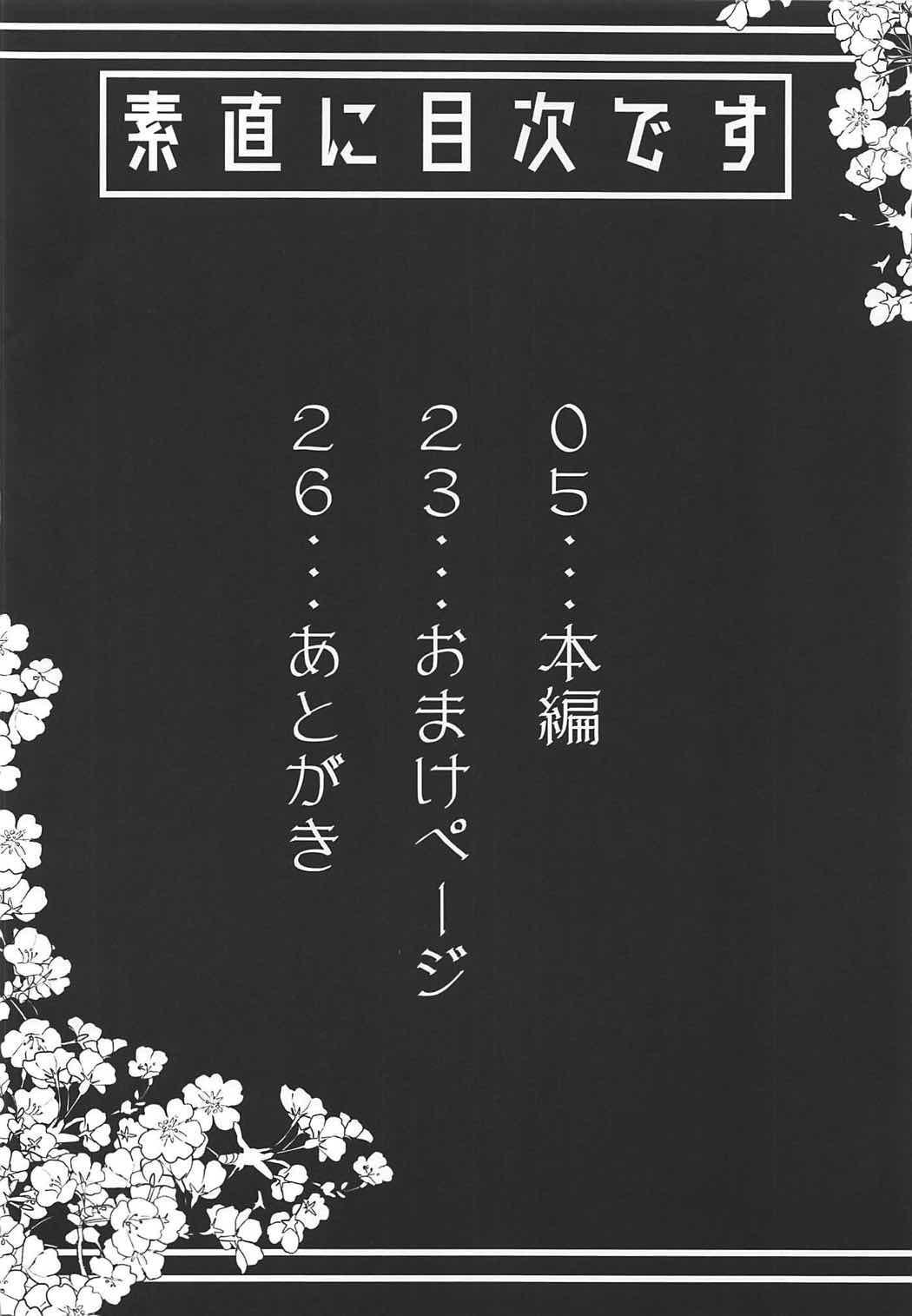 Okita-san de Sunao ni Shasei Suru Hon 2