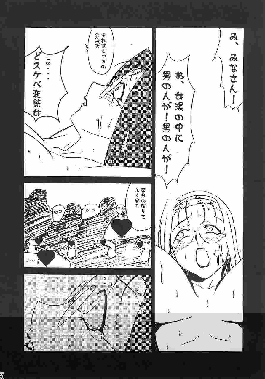 Gunyou Mikan Vol. 14 18