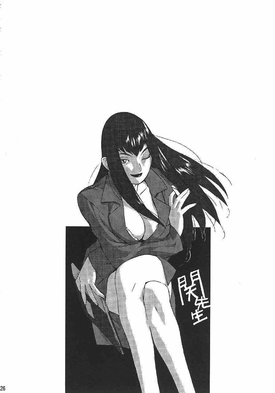 Gunyou Mikan Vol. 14 24