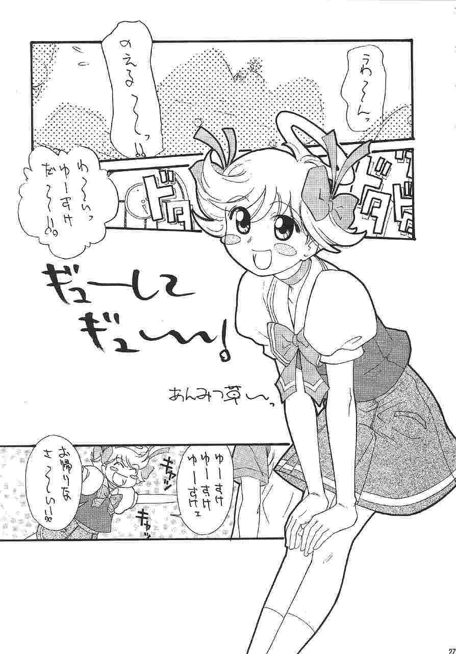 Gunyou Mikan Vol. 14 25