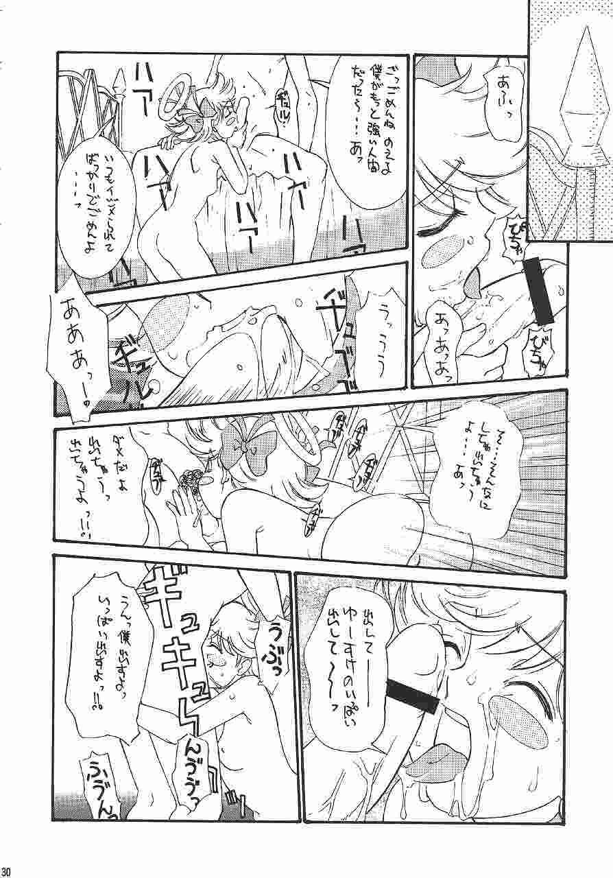 Gunyou Mikan Vol. 14 28