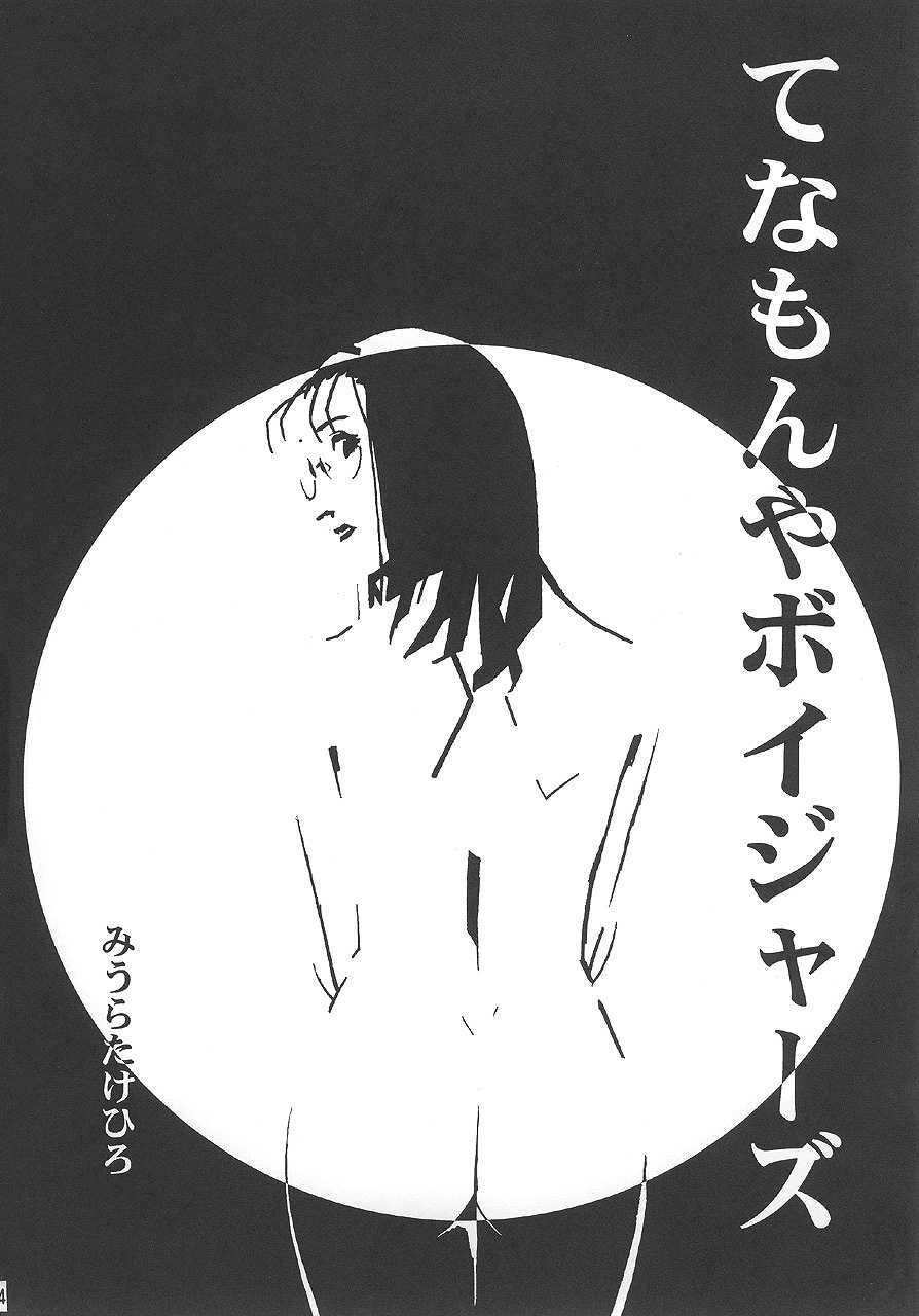 Gunyou Mikan Vol. 14 2
