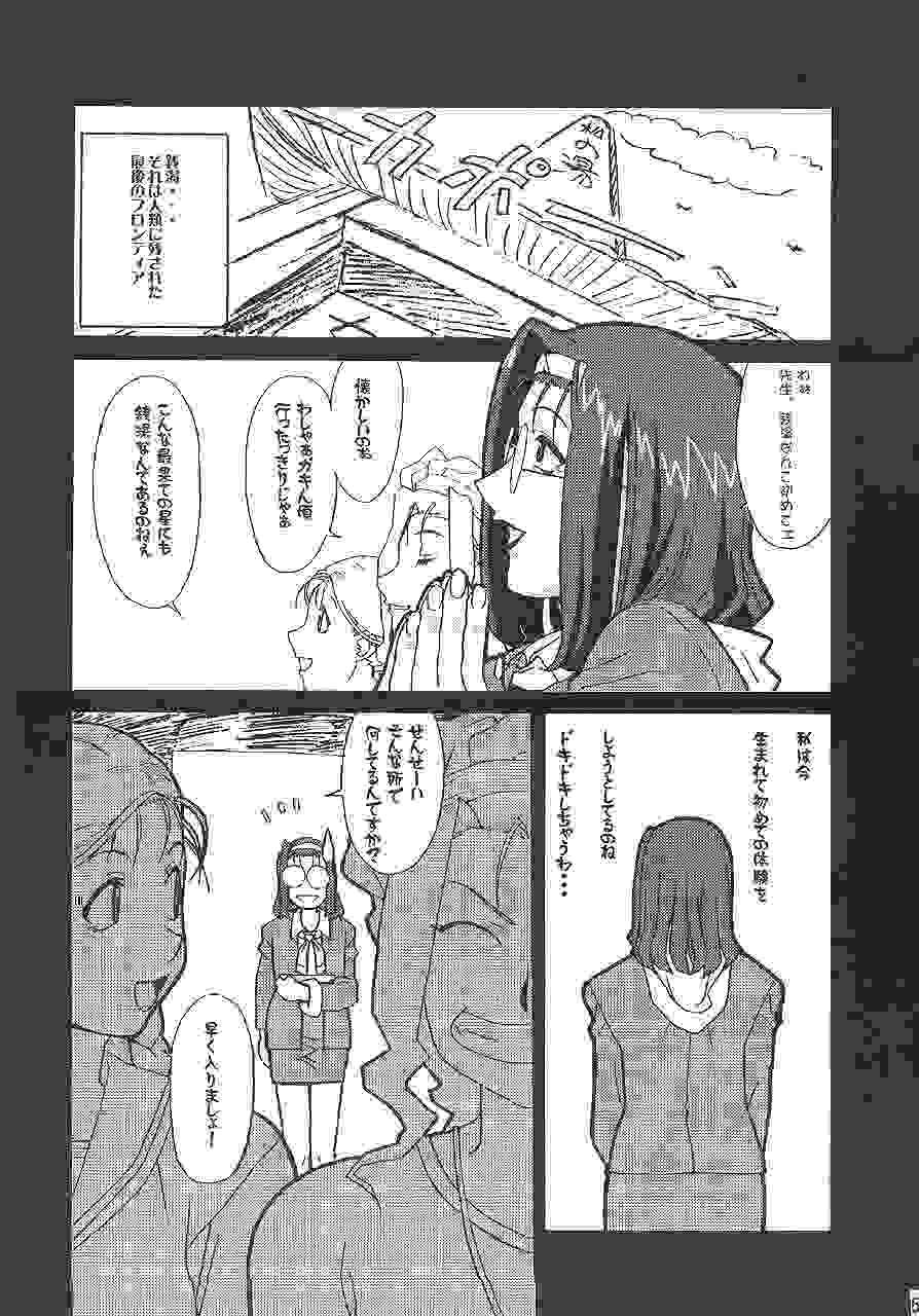 Gunyou Mikan Vol. 14 3