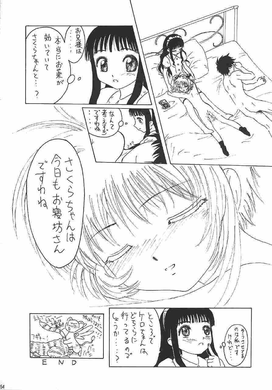 Gunyou Mikan Vol. 14 51