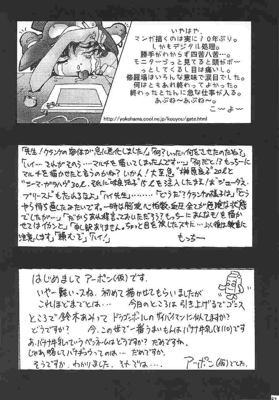 Gunyou Mikan Vol. 14 54