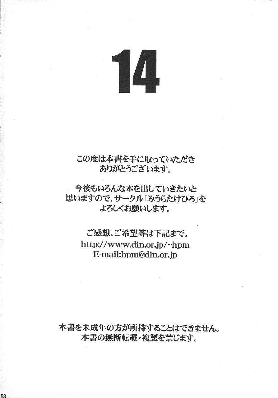 Gunyou Mikan Vol. 14 55