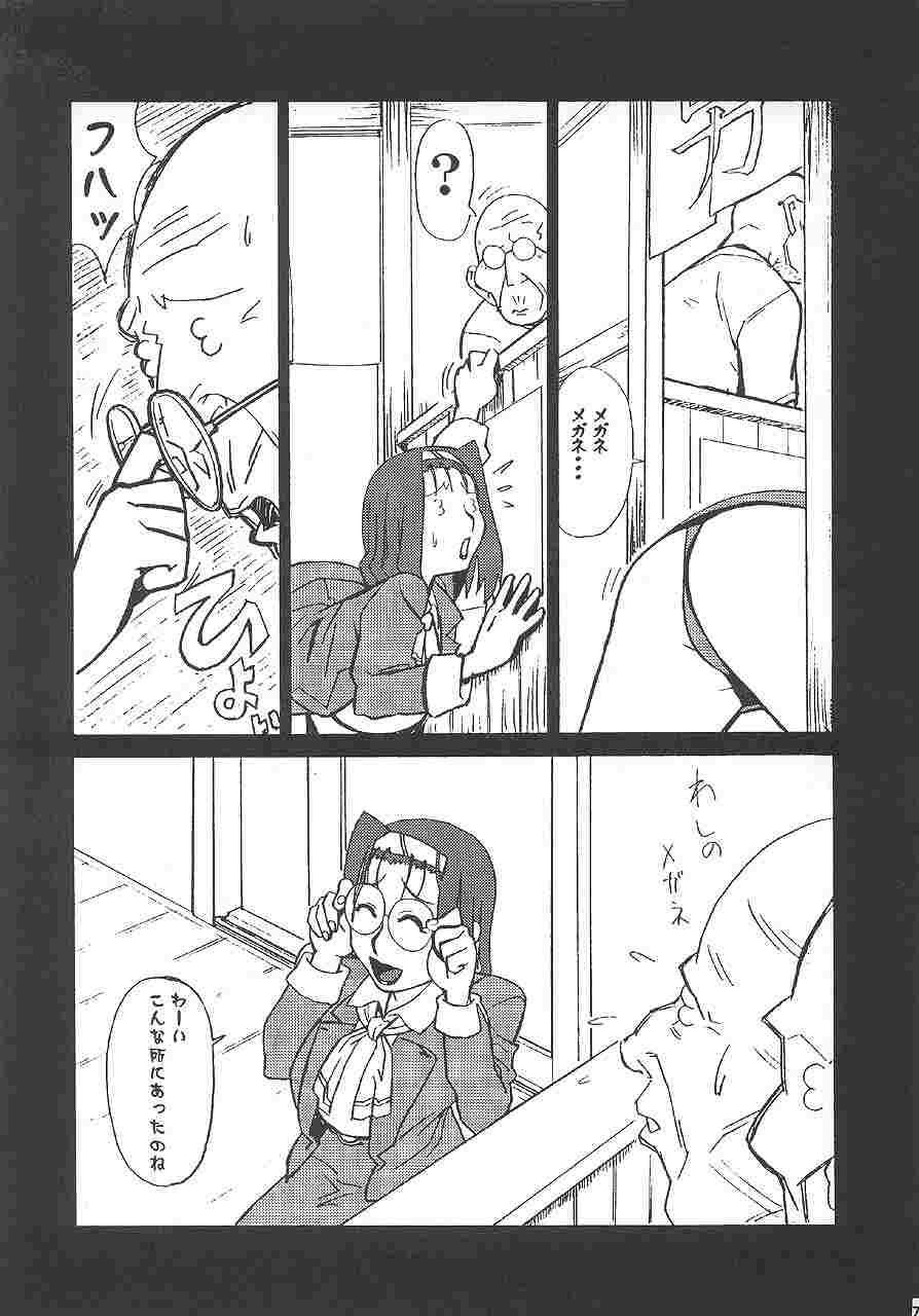 Gunyou Mikan Vol. 14 5