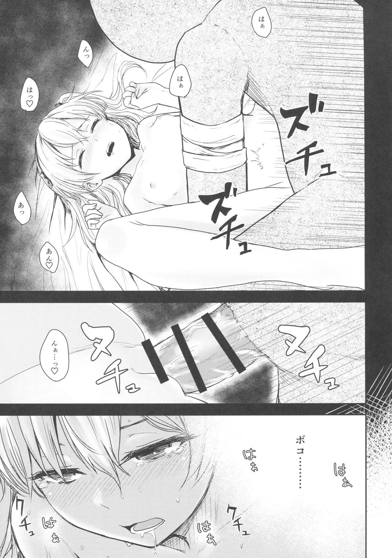 Shimada-ryuu Bokoniedou 11