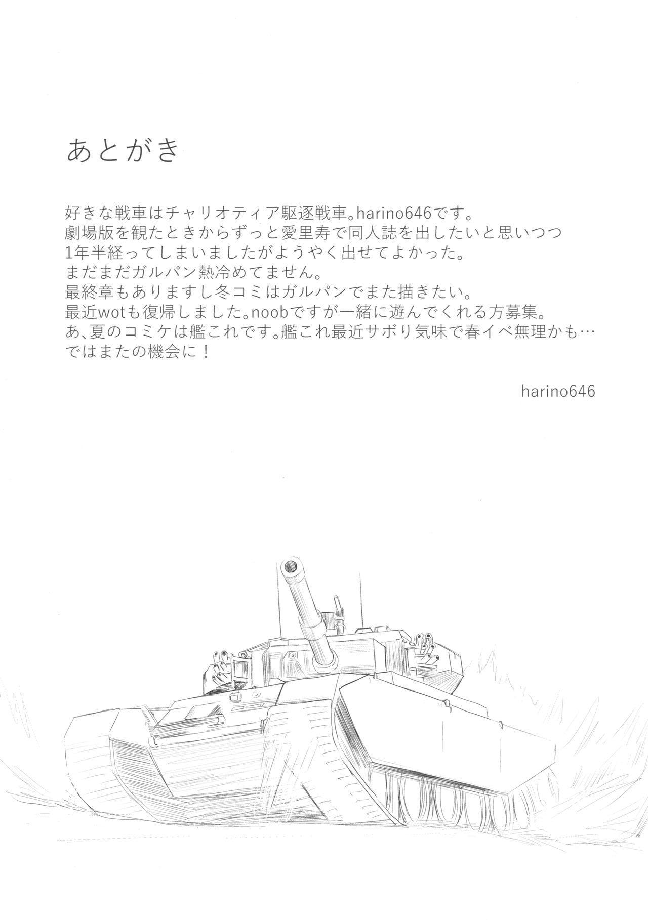 Shimada-ryuu Bokoniedou 15