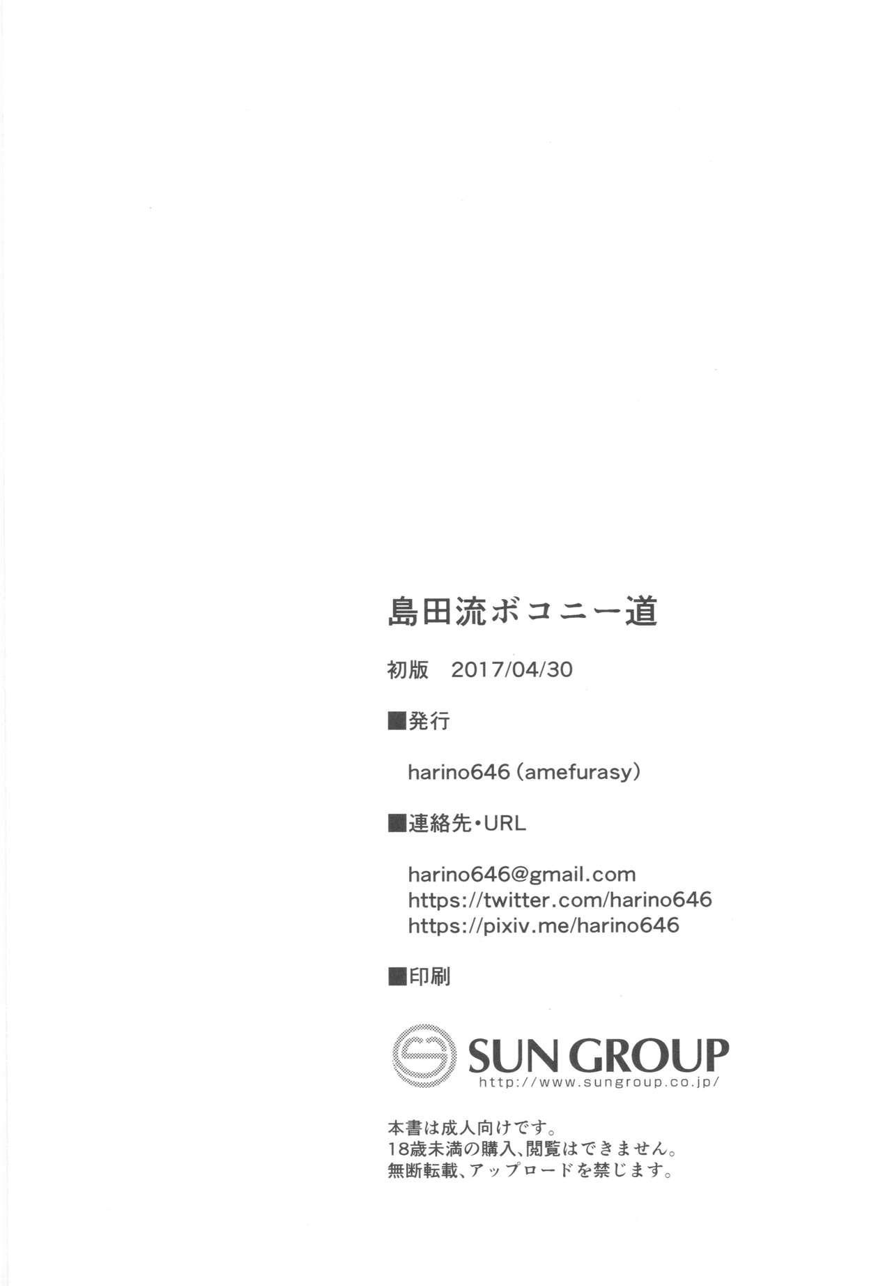 Shimada-ryuu Bokoniedou 16