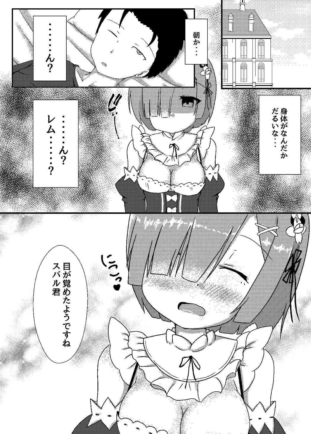 Subaru-kun Rem no Mono ni Natte Kudasai 4