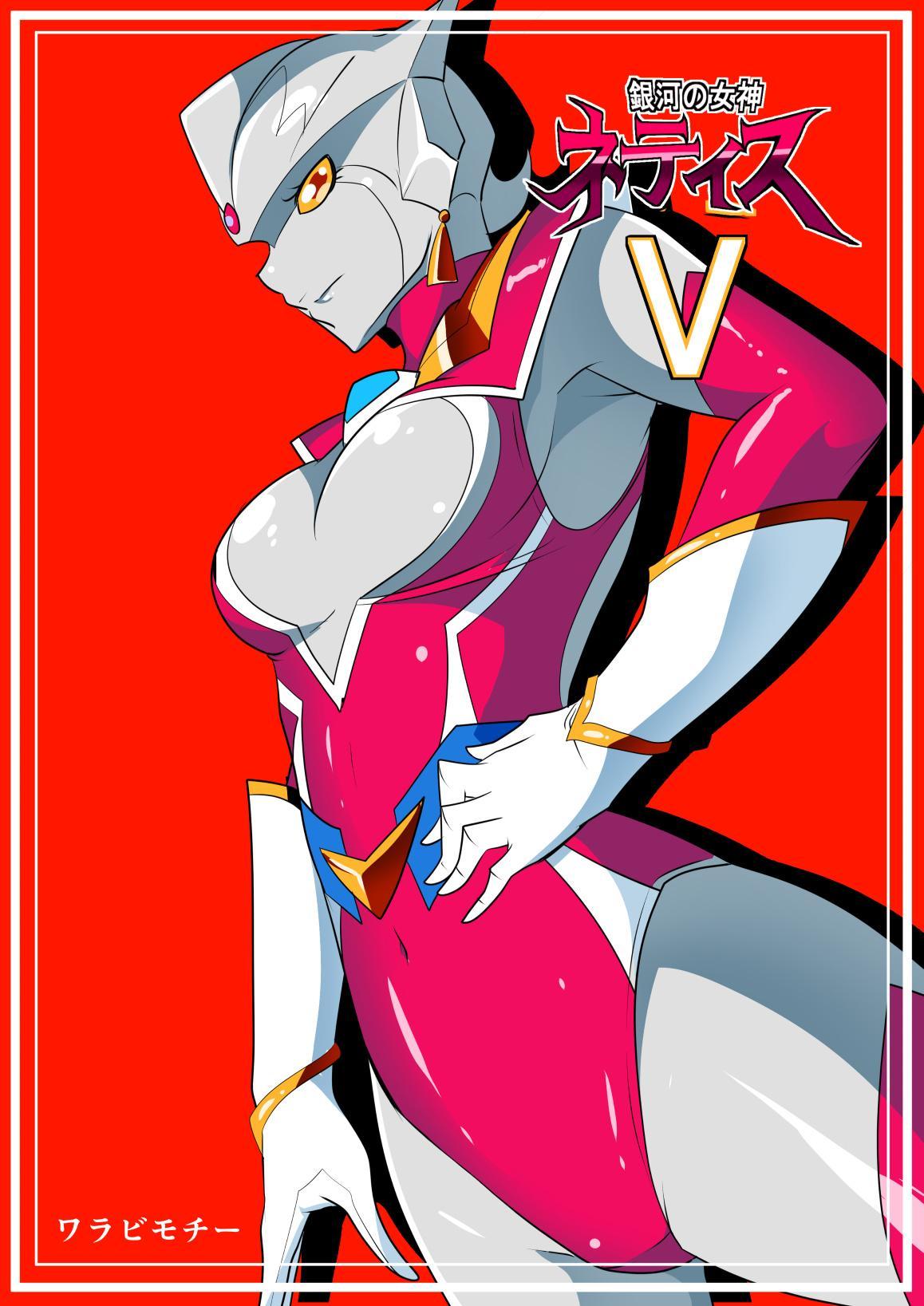 Ginga no Megami Netise V 0