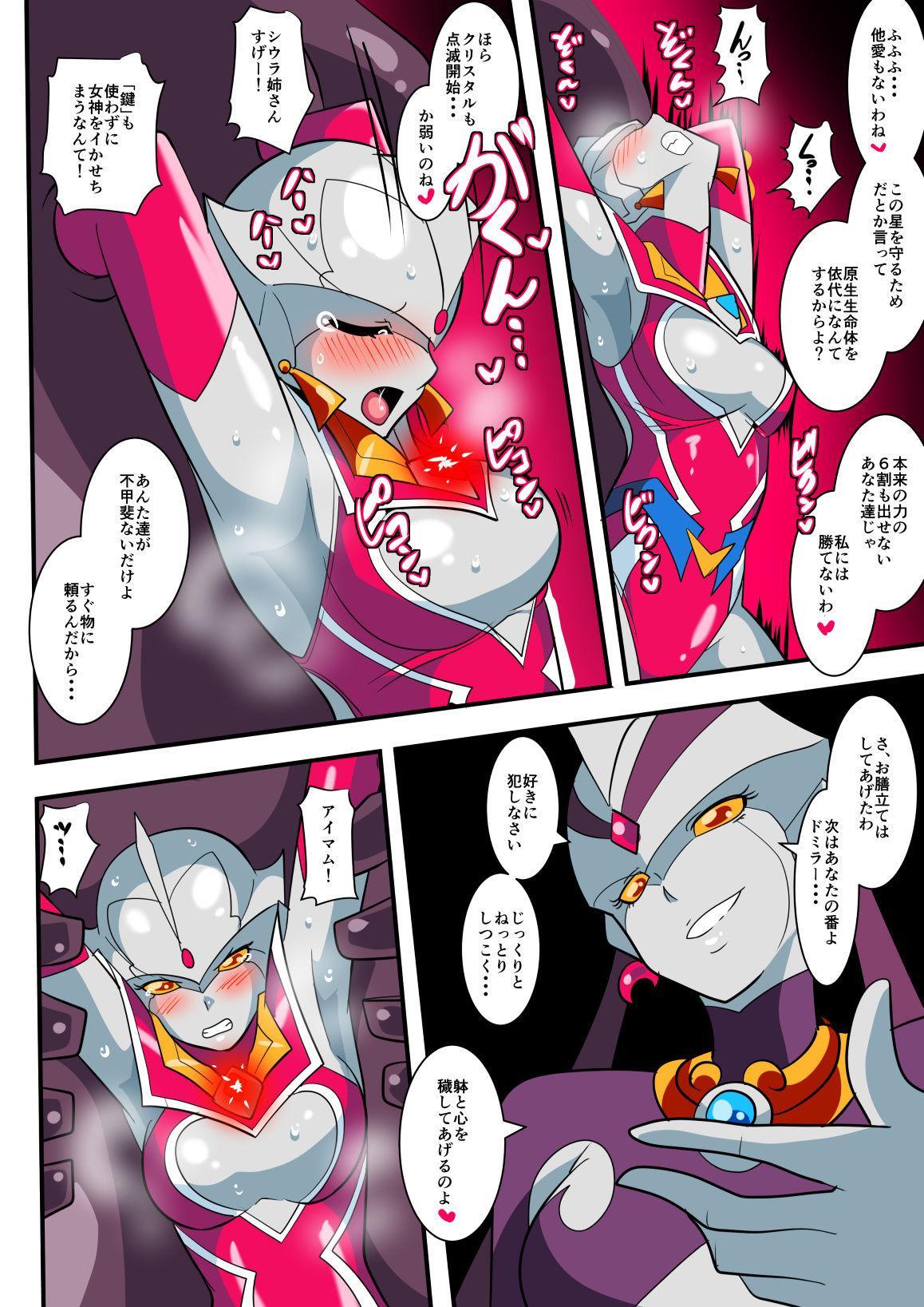 Ginga no Megami Netise V 21