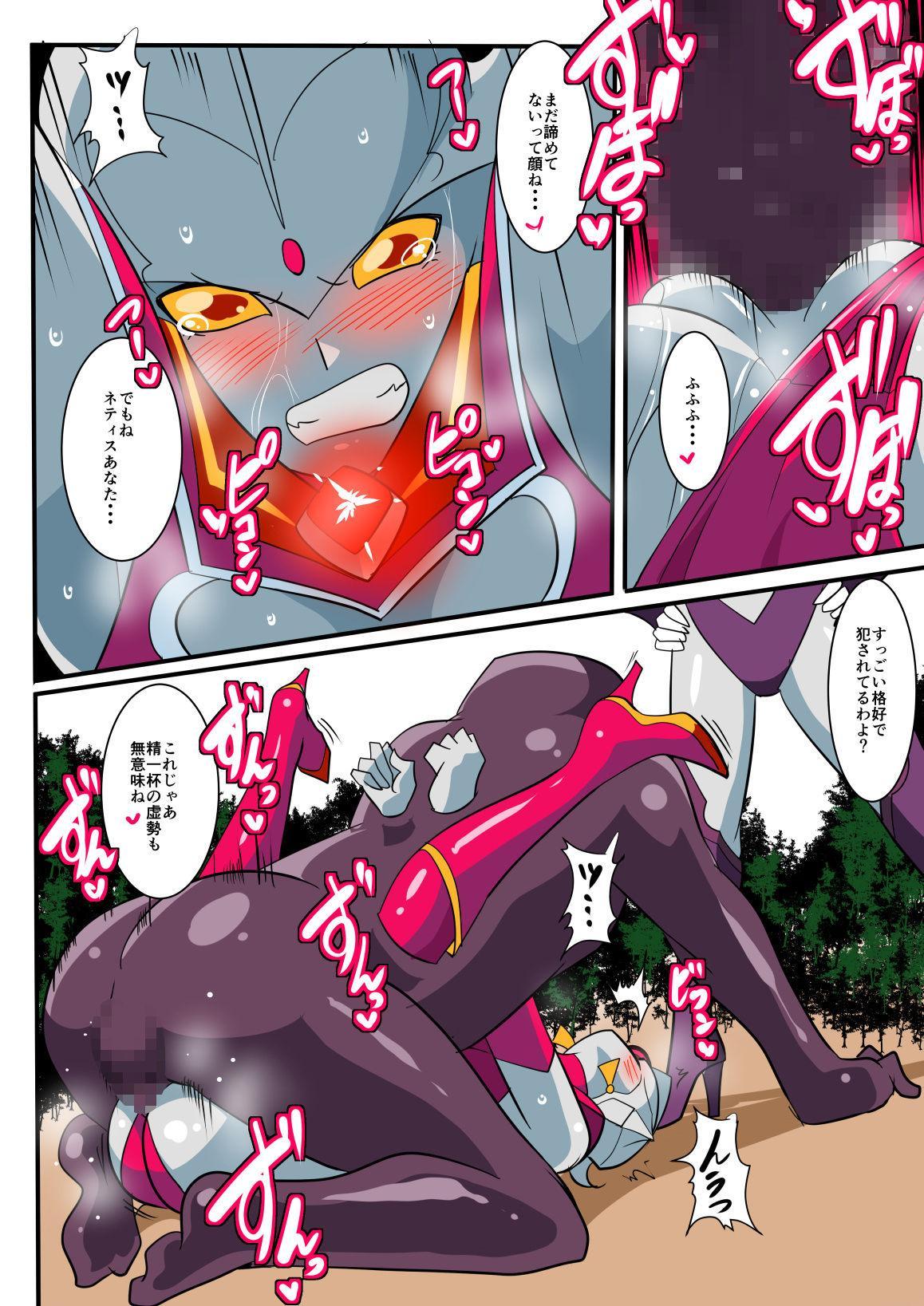 Ginga no Megami Netise V 25