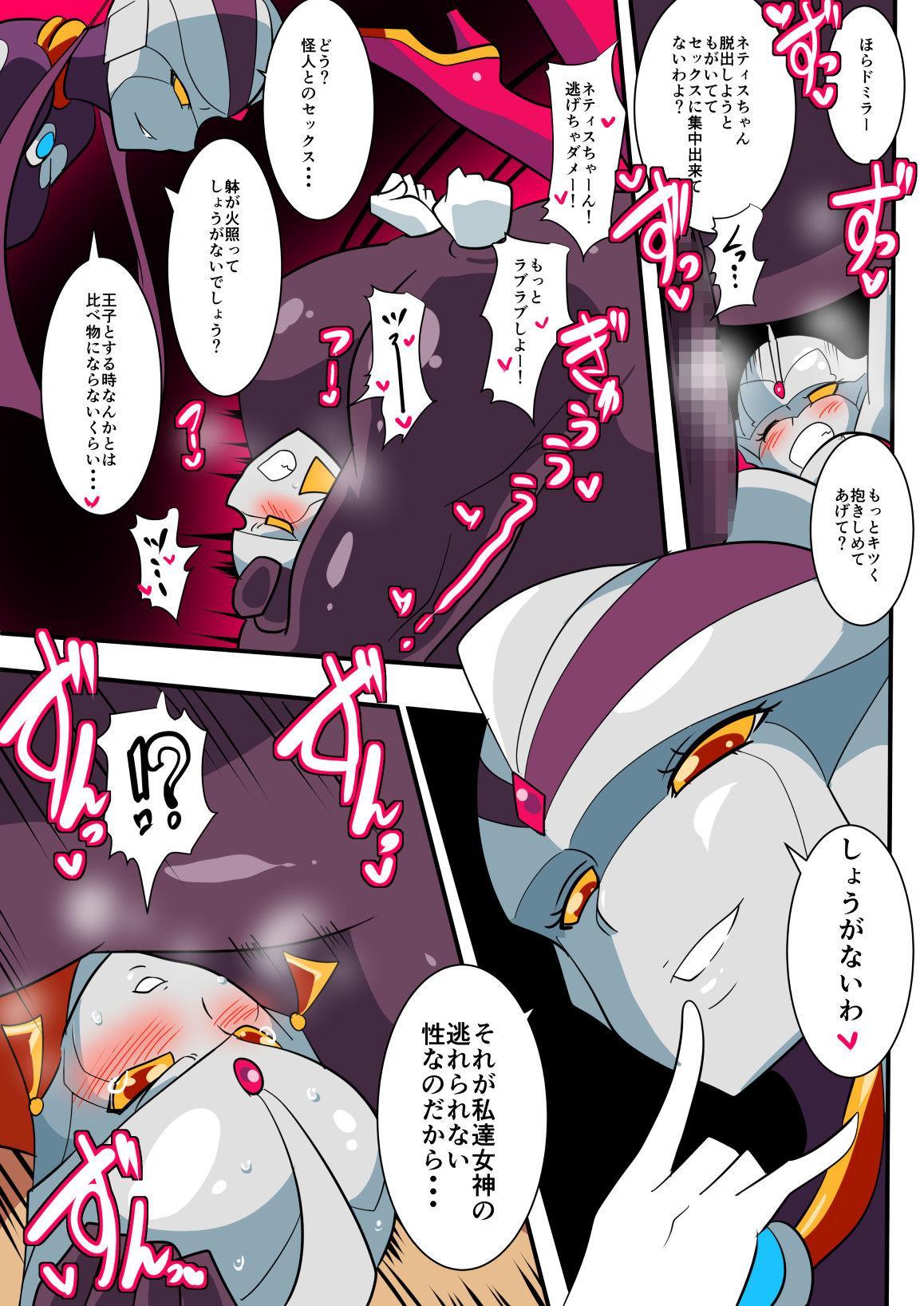 Ginga no Megami Netise V 26